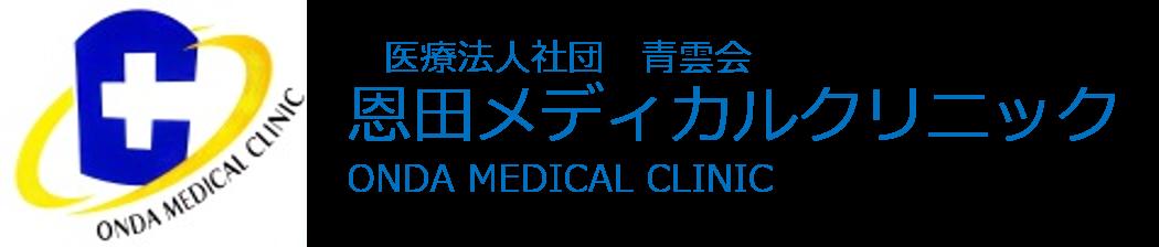 千葉県松戸市馬橋の恩田メディカルクリニック | 内科|整形外科|小児科 | 健康診断の画像