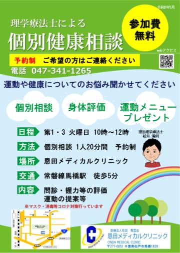 kenko_pamphlet.pdf