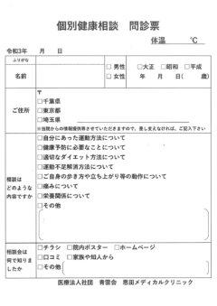 kenko_interview-sheet.pdf